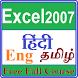 excel 2007 Tutor (In Eng - Hindi - Tamil ) by eduocean softwares