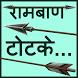 Ramban Totke Videos-Achuk Gharelu Upay/ilaj/Nuskhe by Bhargav Nimavat1998