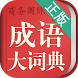 Chinese Idiom Dictionary-成语词典 by DictCN