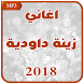 aghani zina daoudia 2018 جميع اغاني زينة الداودية by M-devmusic