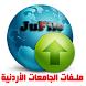 ملفات الجامعات by 079net.com saif maharma