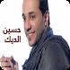 أغاني حسين الديك