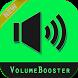 New Volume Booster 2017 by Dev Pro LLC