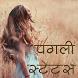 New Hindi status collection 2017