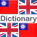 Myanmar English Dictionary by app.feee
