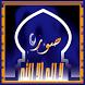 صور دينية لا اله الا الله by Islamic Android App