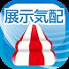ボートレース(競艇)展示気配 by トータリゼータエンジニアリング株式会社