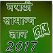 Marathi GK MPSC 2017 by 3 Idiots Infozone