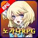 노가다 RPG [쯔꾸르] by INDISIDE