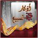 تسبيح و أذكار الصباح و المساء by Islamic Android App