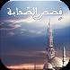 قصص الصحابة بدون نت by dianawaty