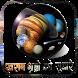 ख़राब ग्रहो को सुधारे हिंदी में by Aflatoon Apps
