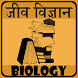 Biology in Hindi by RN Solutions