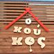 koukos Rakomeladiko by App'sXD