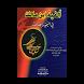 Alfiyah Ibnu Malik Praktis by MyEbook