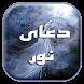 دعای نور (صوتی) by Ahmad Bani