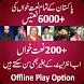 Naat Khuwan Offline Natain by Pak Apps