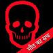 मौत का सच - Maut Ki Sachai by sunglow