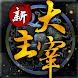 新大主宰 by 9SplayDeveloper