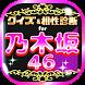 クイズ&相性診断 for 乃木坂46~のぎさかファン検定~ by zestapp