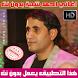 اغاني احمد شيبة بدون نت 2018 - Ahmed Sheba by Sabitzer app