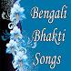 Bengali Bhakti Songs