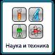 Наука и техника by HardJump