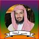 سعد بن ناصر الشثري يسير الفقه by bebo khwaja