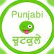 Punjabi Chutkule