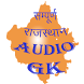 Rajasthan GK Audio