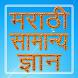 Marathi GK मराठी सामान्य ज्ञान by tetarwalsuren