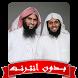 منصور السالمي - قرآن بدون نت by app4top