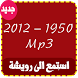 أغاني محمد رويشة MP3 by tubehdvideo4mate