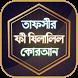 তাফসীর ফী যিলালিল কোরআন ~ Tafsir fi zalalil quran by Bangla Smart Apps