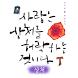 [오디오북]사랑은 상처를 허락하는 것이다 - 상처 by AUDIENSORI Corp.