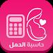 حاسبة الحمل و موعد الولادة by Doctor Soft App