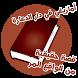 قصة مغربي فدار القحا.. 18+ by FLANFRTLLAN