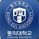 동의대학교 by 동의대학교