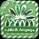 الدليل الشامل للعلاج بالأعشاب by xample
