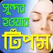 সুন্দর হবার টিপস by eDu-apps