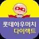 롯데하우머치 다이렉트(공식) by 롯데손해보험