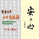 聖嚴法師108自在語/中德語有聲書第一冊