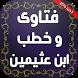 خطب وفتاوى الشيخ ابن عثيمين by G1Dev