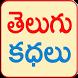 Telugu Stories Kids Stories by Telugu Apps World