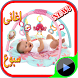 اغانى سبوع by Sona Apps