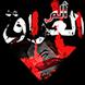 دردشة عراق الألم by قلوب العرب
