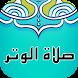 صلاة الوتر salat lwitr by App-Tech