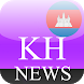 Cambodia News by Nixsi Technology