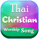 Thai Christian Worship Song by Dekoly