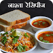 Nasta Recipes in Hindi by Deshi Apps